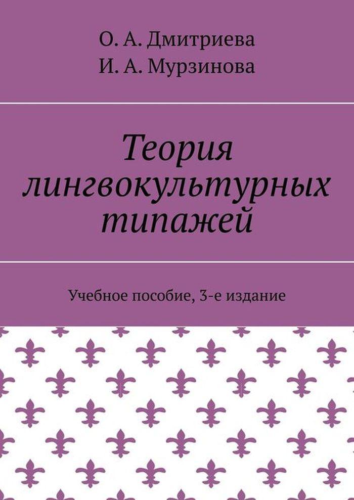 Теория лингвокультурных типажей. Учебное пособие, 3-е издание