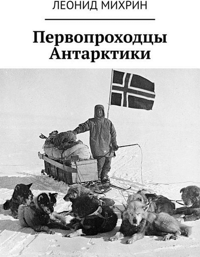 Михрин Леонид Первопроходцы Антарктики