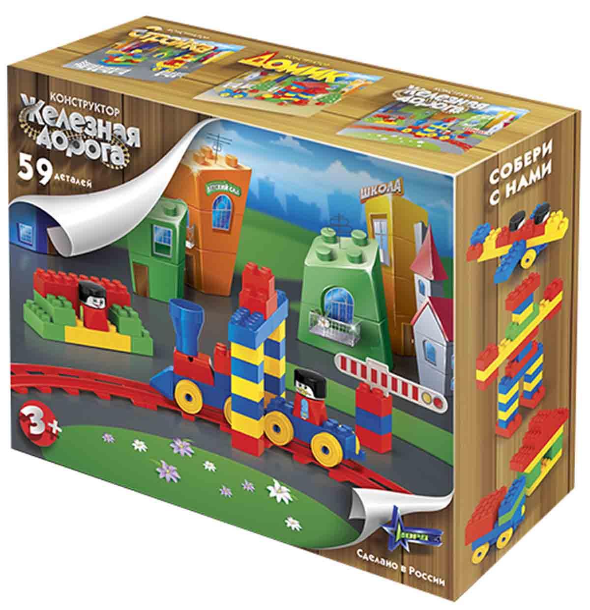 Конструктор железная дорога Нордпласт, 59 деталей, красный, синий, желтый, 29 x 24 x 8,5 см