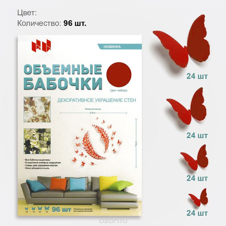 Дизайнерские бабочки из бумаги Наш интерьер, 1.2.7, красный, 96 шт бабочки из бумаги дизайнерские наш интерьер белое золото 96 шт 3d декор