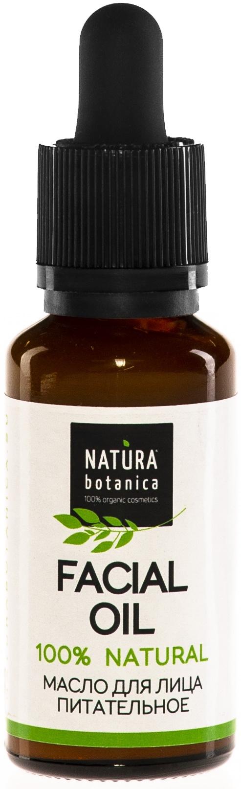 Масло косметическое Natura Botanica Питательное масло для лица для всех типов кожи ароматное