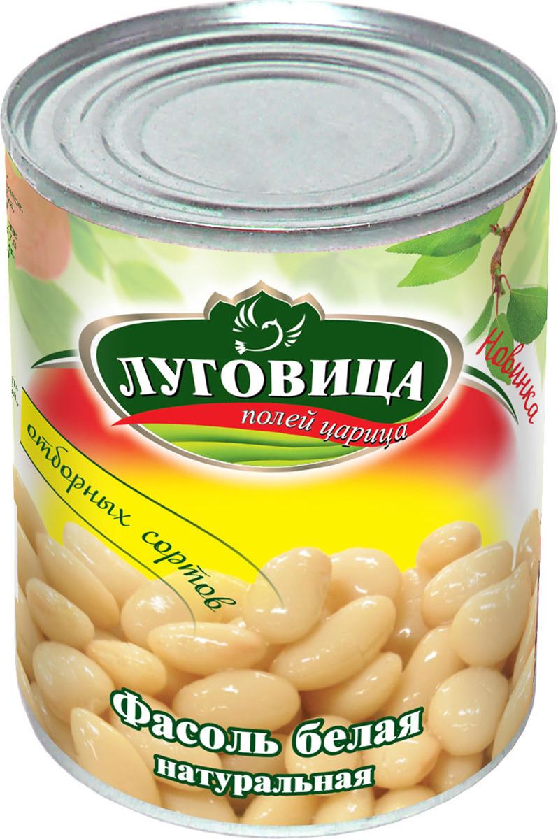 """<b>Овощные консервы Луговица</b> """"<b>Фасоль</b> белая"""" натуральная, 360 г ..."""