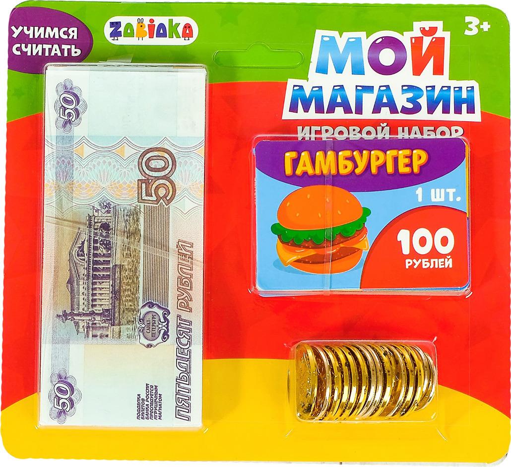 """Игровой набор Zabiaka """"Мой магазин"""", 3276158"""