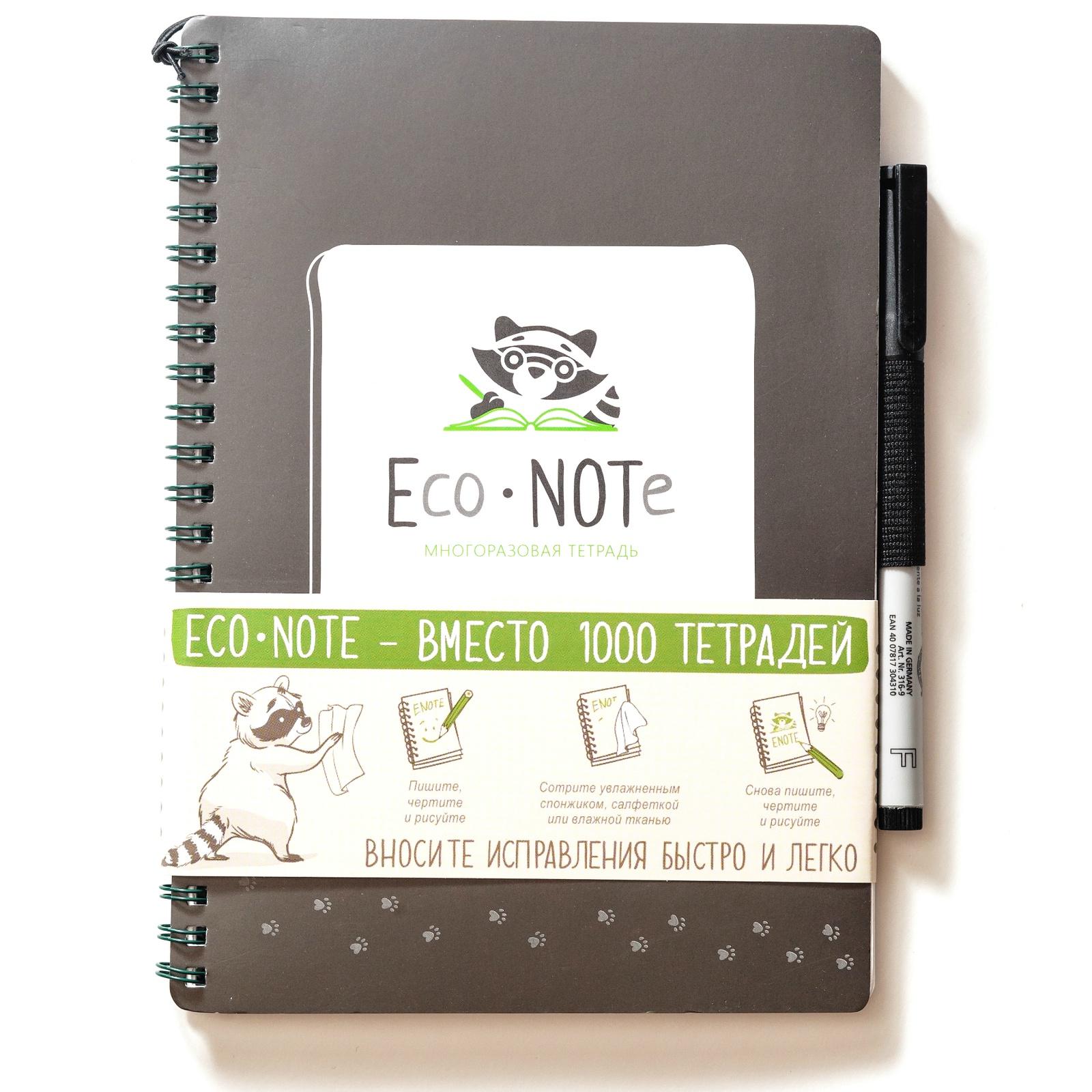 """Многоразовая тетрадь """"EcoNOTe"""", черная, 25 листов"""