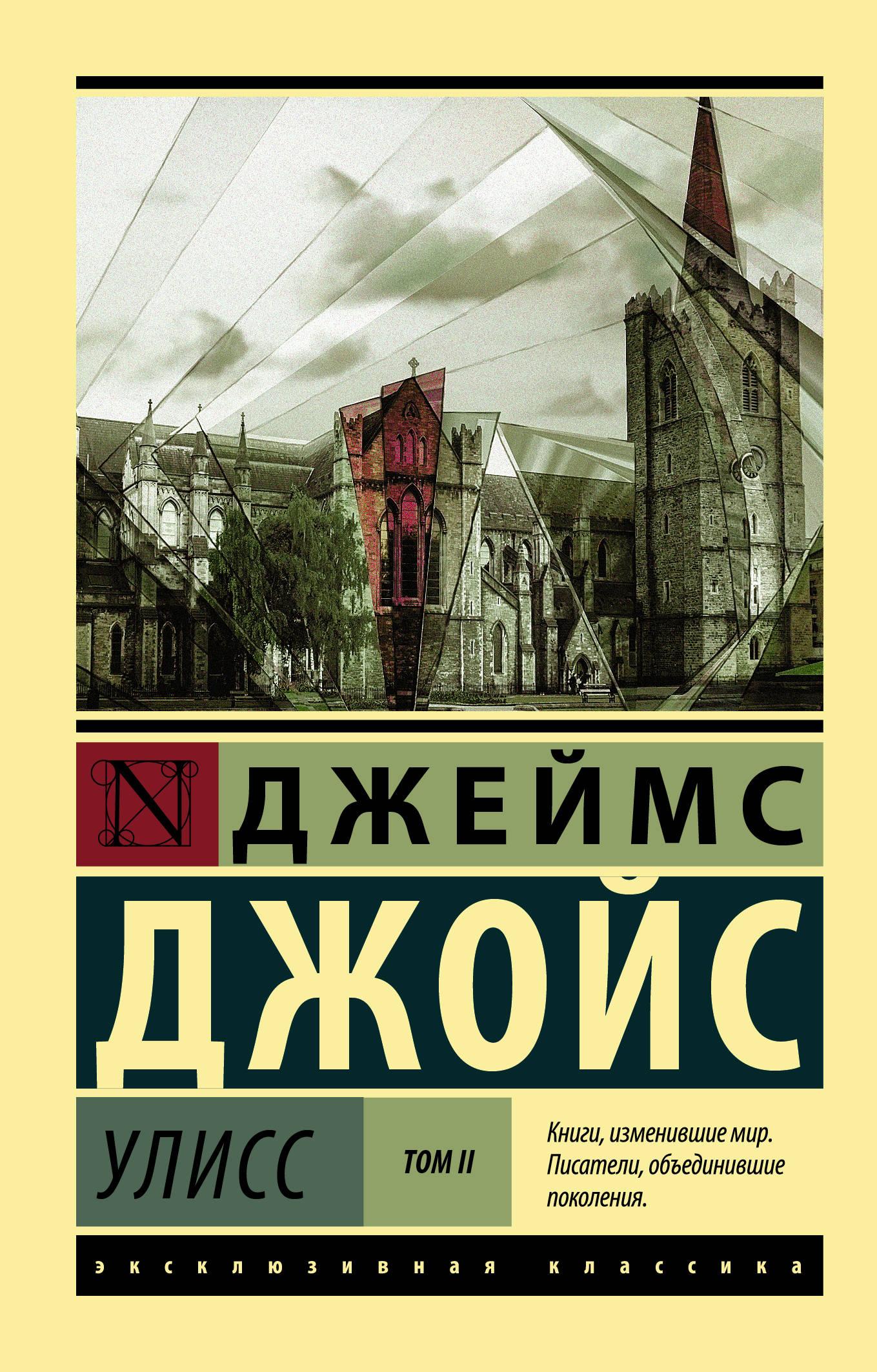 Джеймс Джойс Улисс. В 2 томах. Том 2