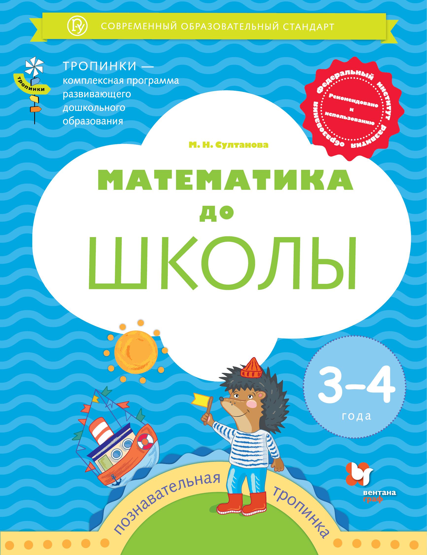 М. Н. Султанова Математика до школы. Для детей 3-4 лет.