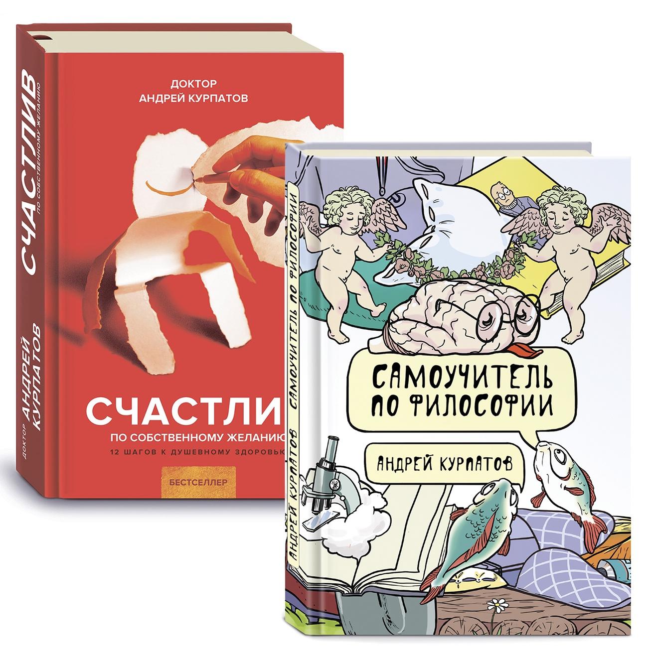 Андрей Курпатов А. Курпатов - Самоучитель по философии; Счастлив по собственному желанию (комплект из 2 книг)