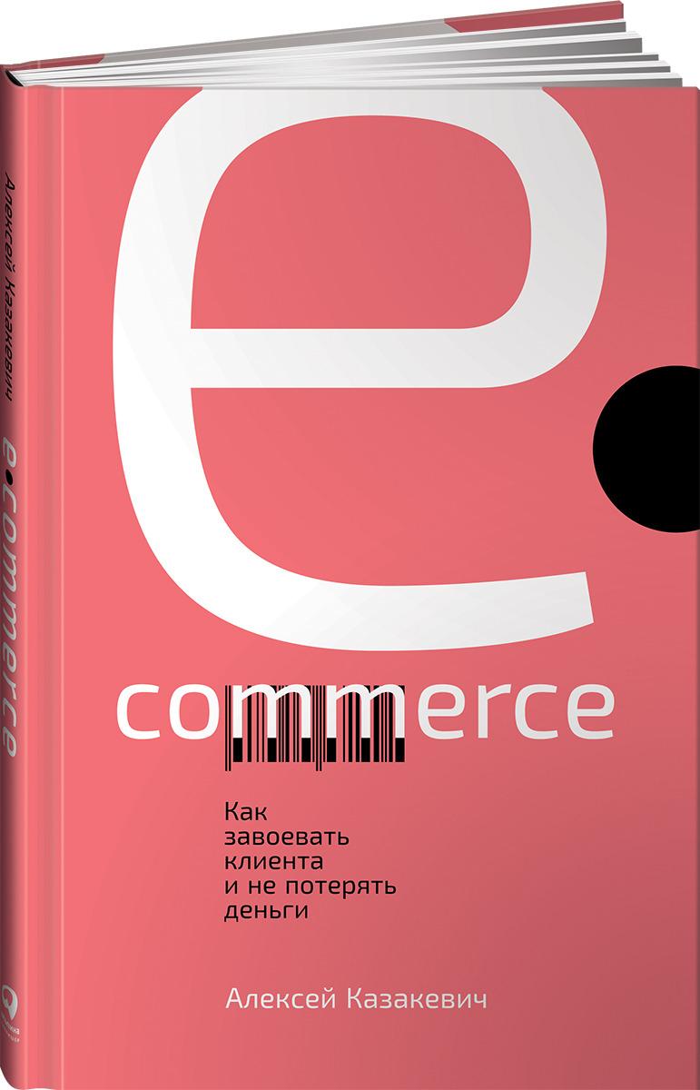 E-commerce. Как завоевать клиента и не потерять деньги