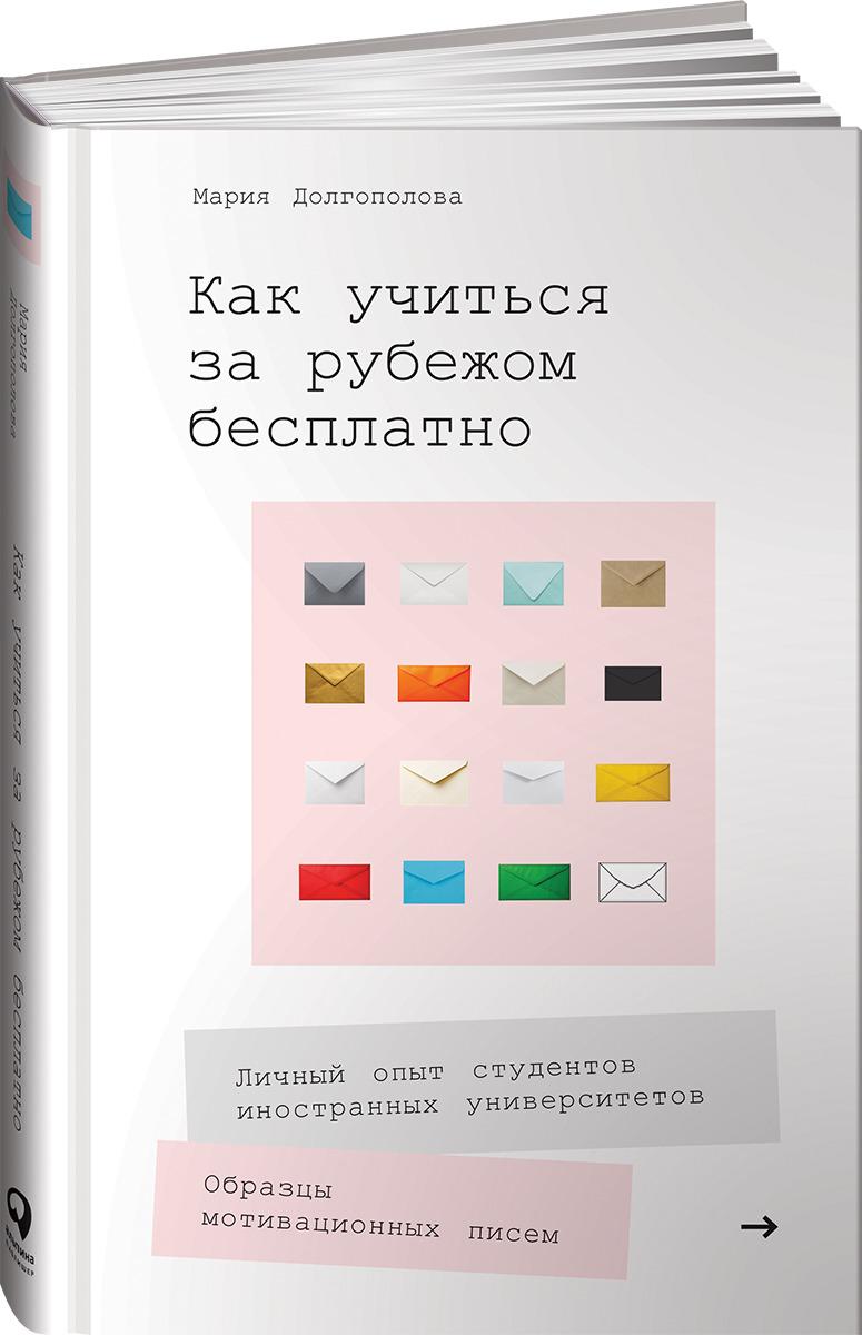 Книга Как учиться за рубежом бесплатно. Мария Долгополова