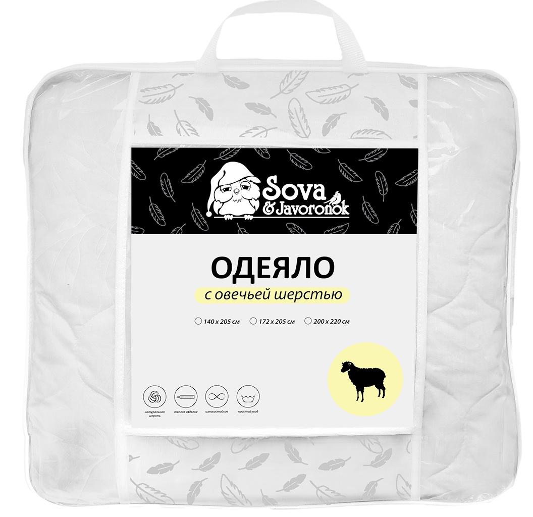 Одеяло Sova & Javoronok, 5030116996, овечья шерсть, 140х205 см одеяло евростандарт сова и жаворонок верблюжья шерсть сиж