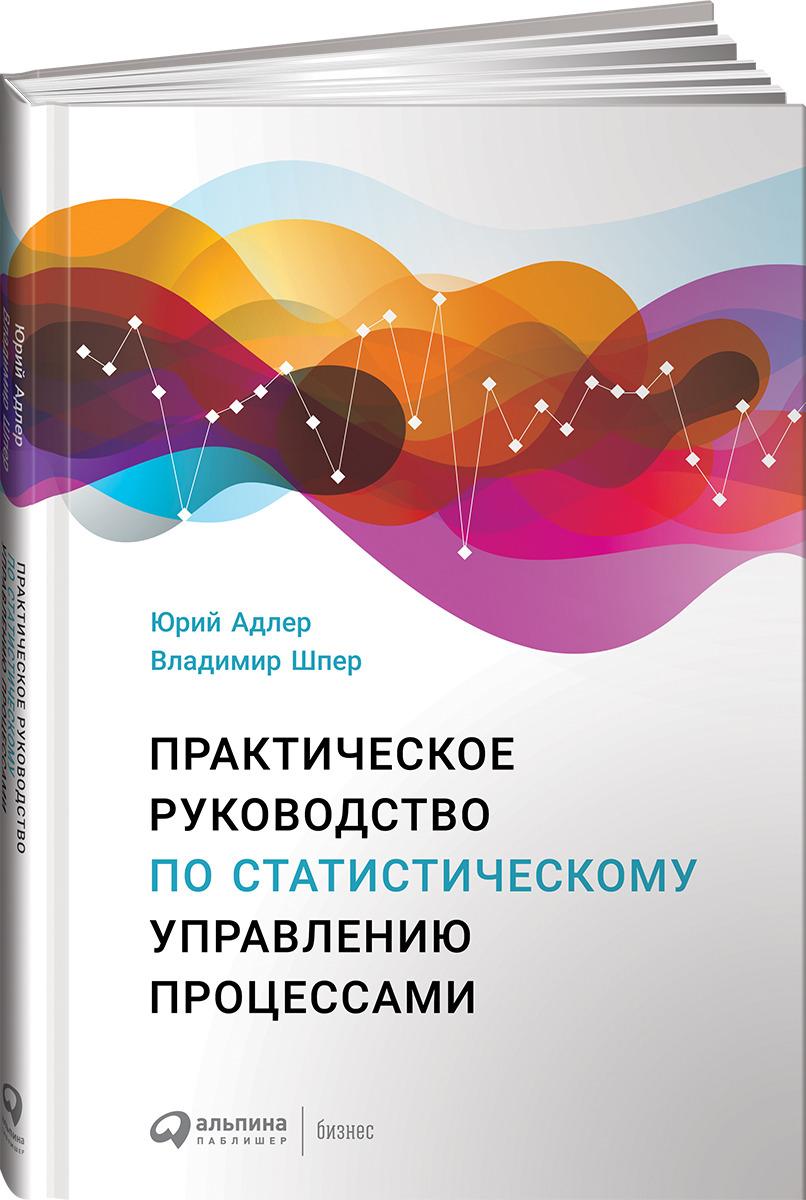 Ю. П. Адлер, В. Л. Шпер Практическое руководство по статистическому управлению процессами
