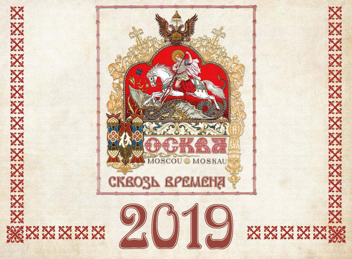 Календарь 2019. Москва сквозь времена бижутерия 19 века фото