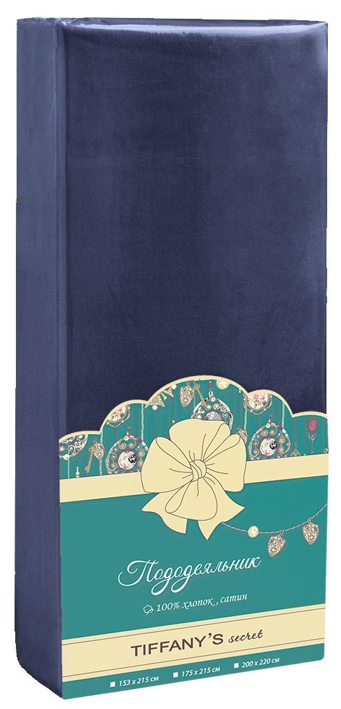 Пододеяльник 153*215 TIFFANY'S secret, синий, сатин гладкокрашеный maigret s secret