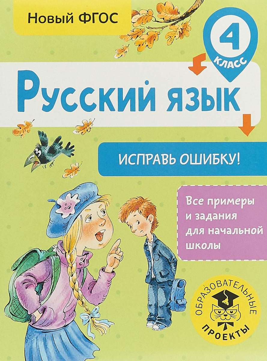 С. Г. Батырева Русский язык. 4 класс. Исправь ошибку
