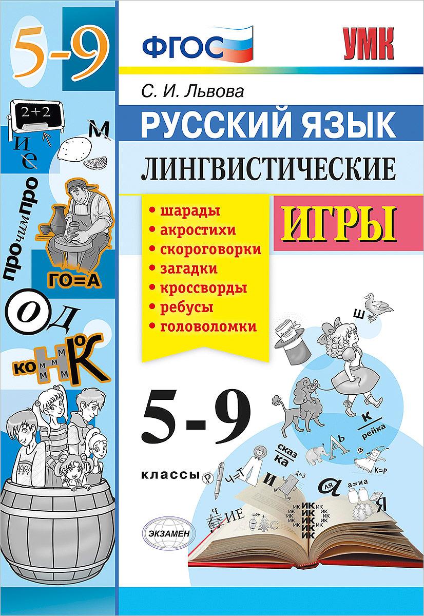 Русский язык. 5-9 классы. Лингвистические игры