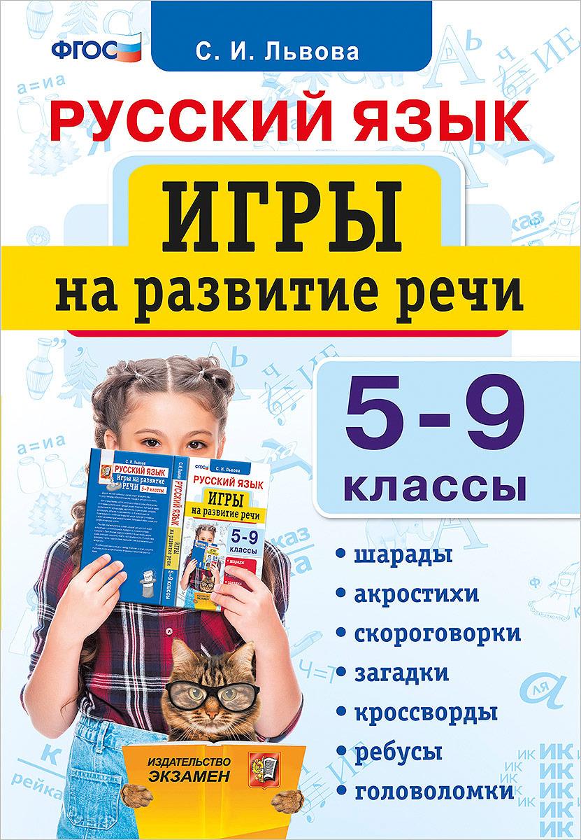 Русский язык. 5-9 классы. Игры на развитие речи