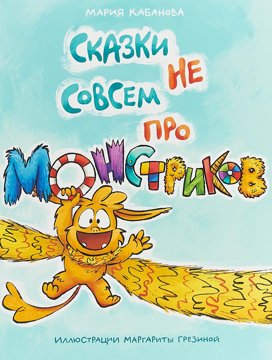 М. Кабанова Сказки не совсем про монстриков