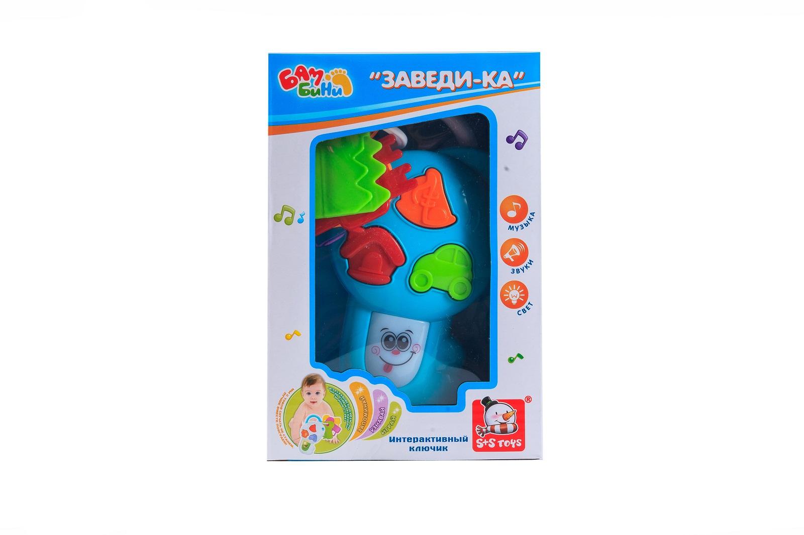 Развивающая игрушка S+S, Интерактивный ключик, 101000974 s s toys 00662603 пианино бамбини