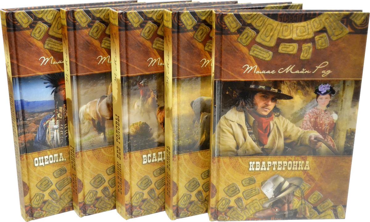 Томас Майн Рид Серия Томас Майн Рид (комплект из 5 книг) майн рид the castaways