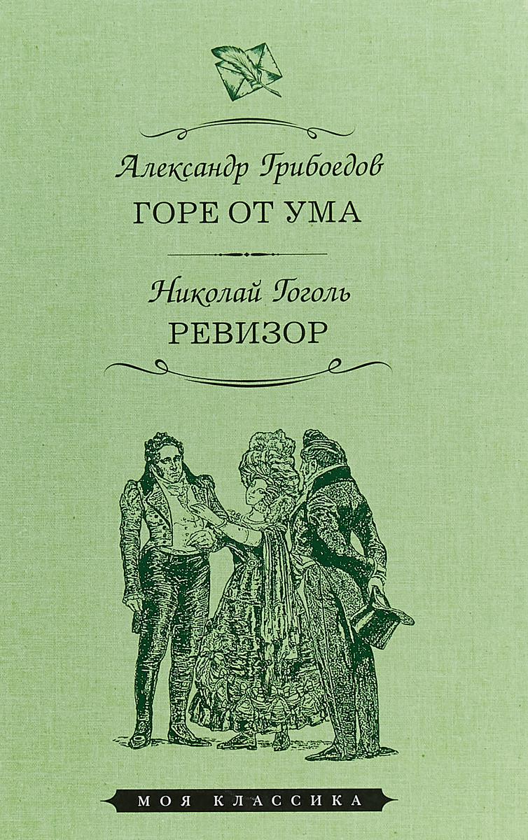 А. Грибоедов,Н. Гоголь Горе от ума. Ревизор цена