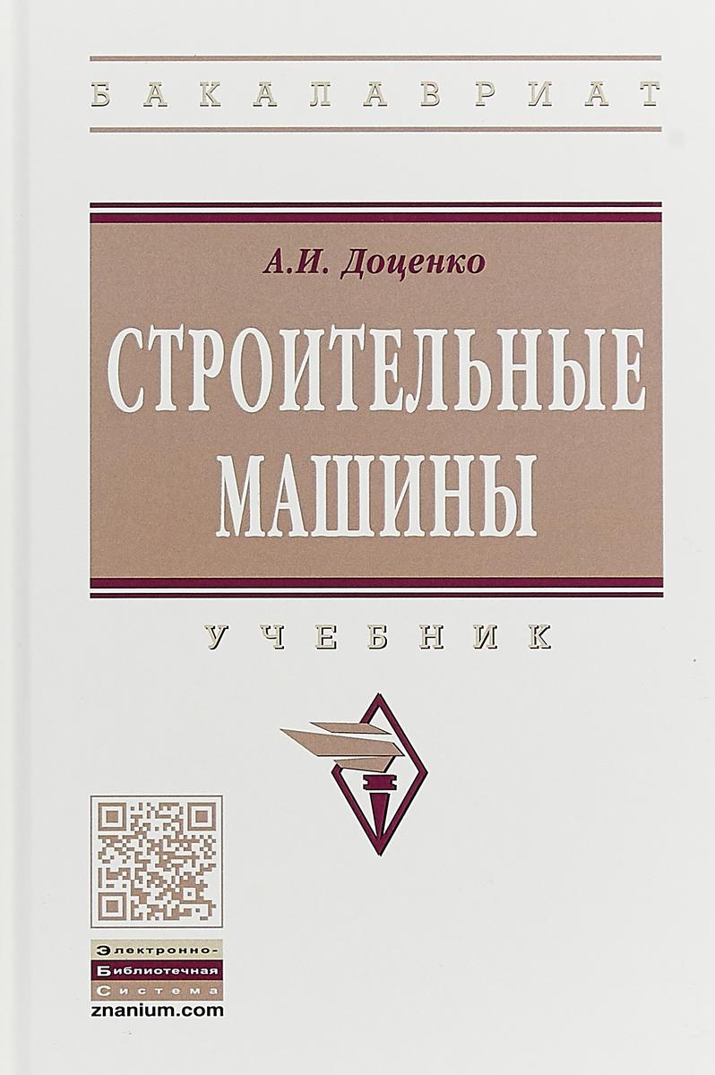 Анатолий Доценко Строительные машины. Учебник