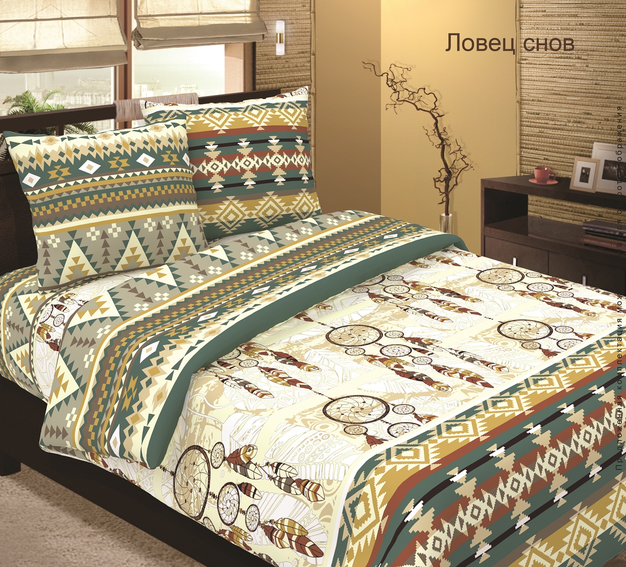 """Комплект белья Традиция """"Ловец снов"""", 1,5-спальный, 1101/Ловец снов, 70x70 см"""