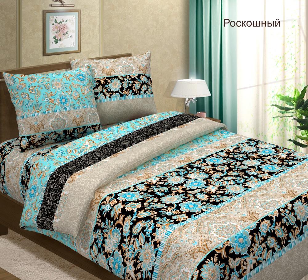 Комплект постельного белья Традиция для сна и отдыха, бирюзовый, бежевый