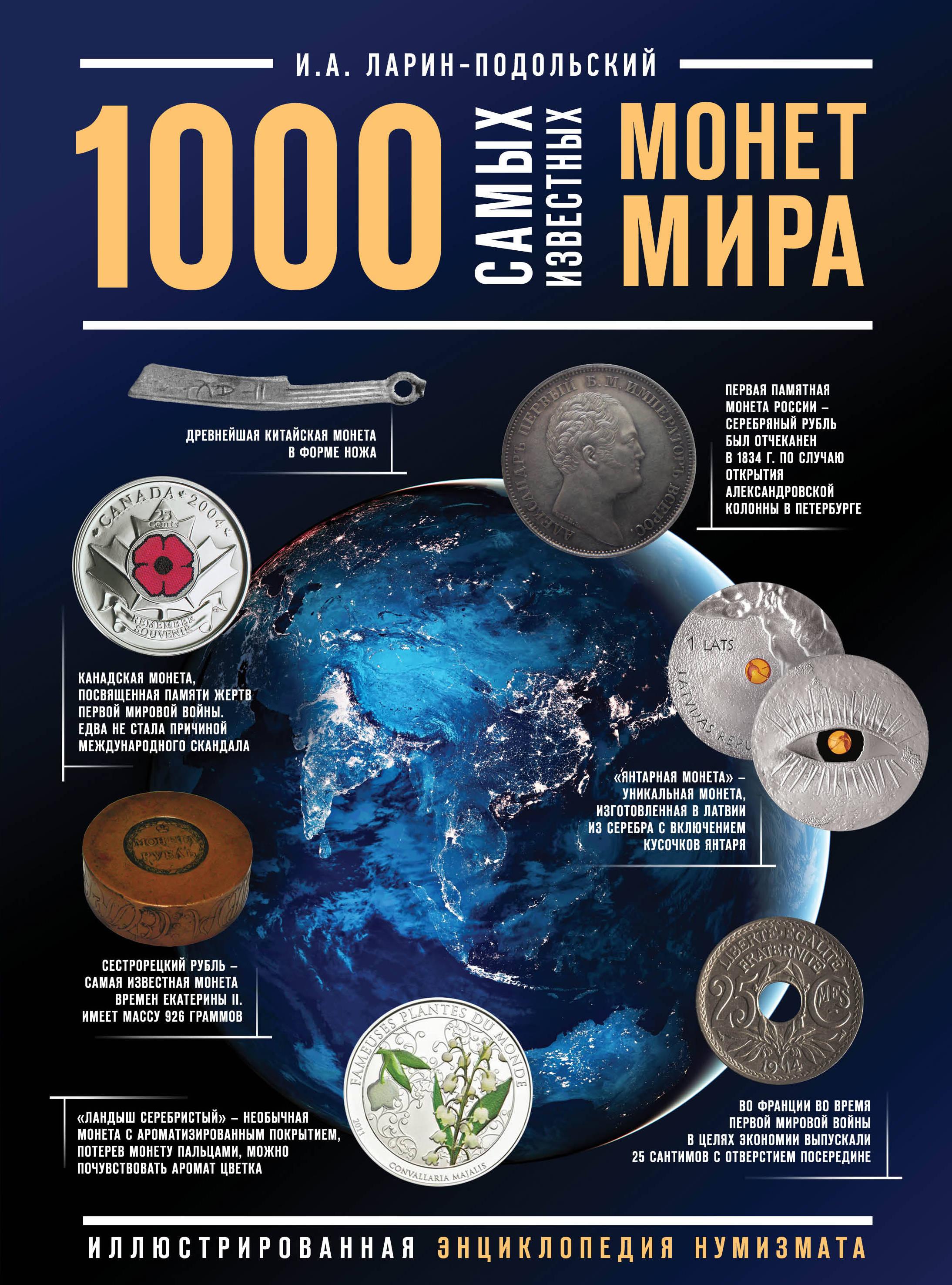 И. А. Ларин-Подольский 1000 самых известных монет в мире. Иллюстрированная энциклопедия нумизмата цена 2017