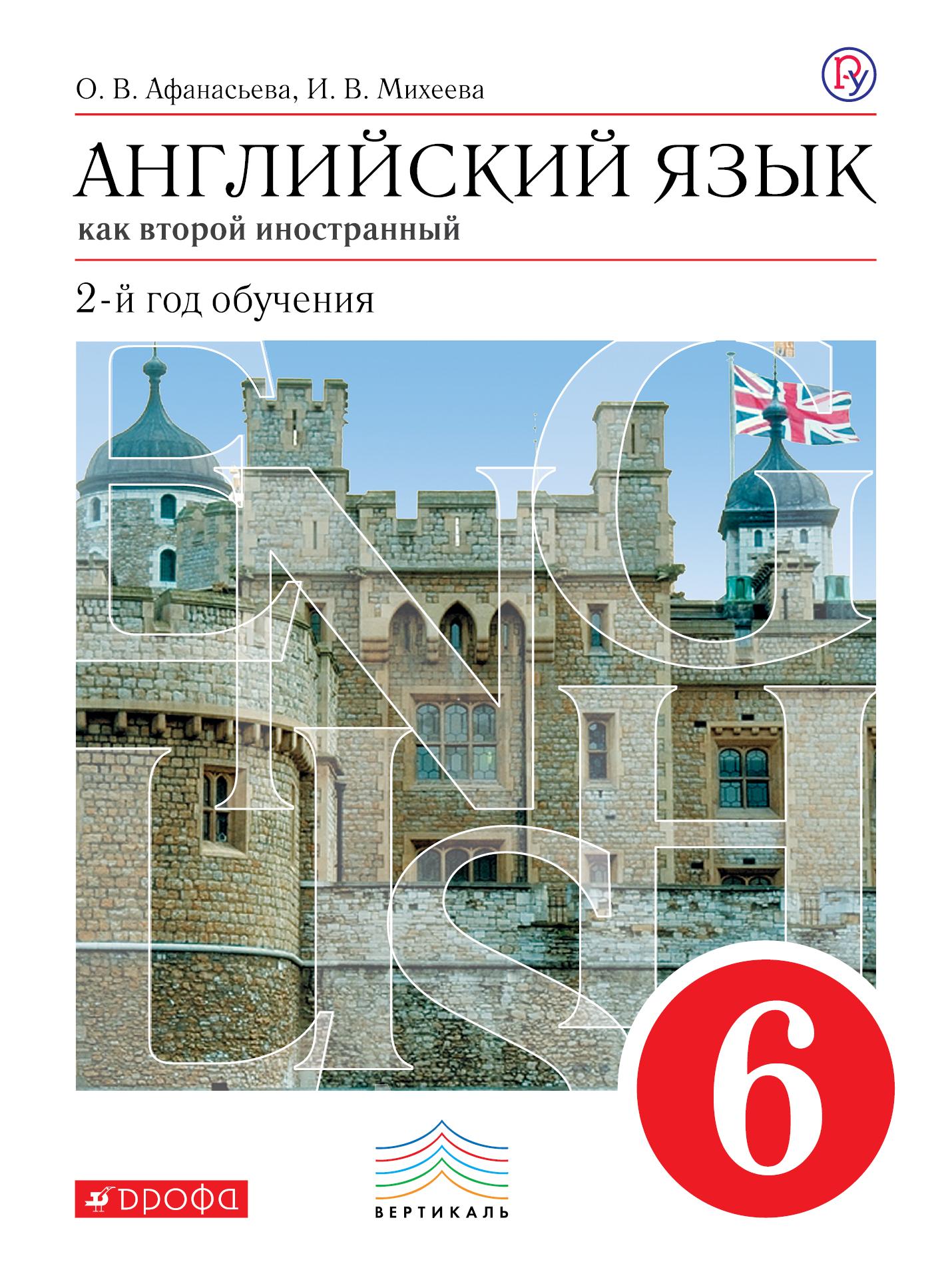 О. В. Афанасьева, И. В. Михеева Английский язык как второй иностранный. Второй год обучения. 6 класс. Учебник