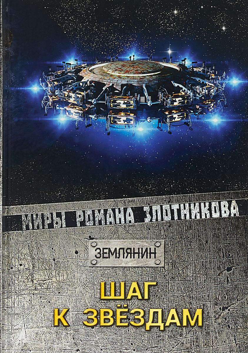 Р. В. Злотников Шаг к звездам