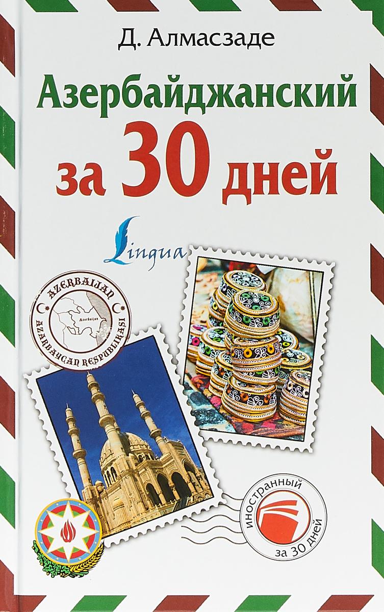 Джафар Алмасзаде Азербайджанский за 30 дней фарзалиев акиф русско азербайджанский разговорник