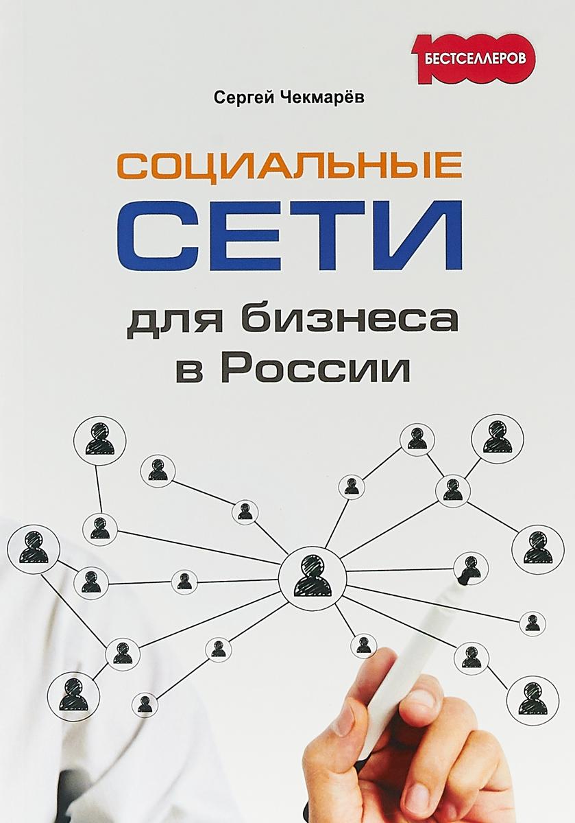 С. Г. Чекмарев Социальные сети для бизнеса в России