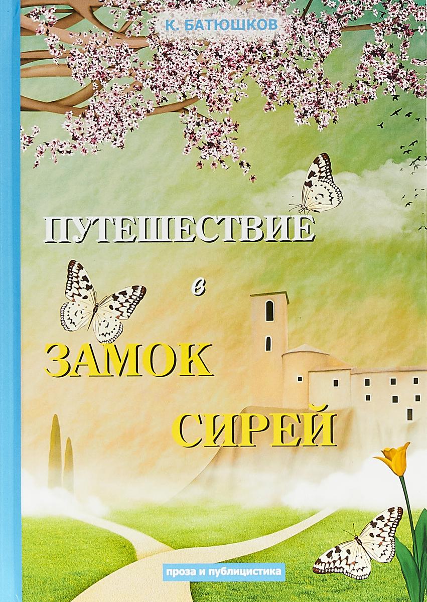 К. Батюшков Путешествие в замок Сирей
