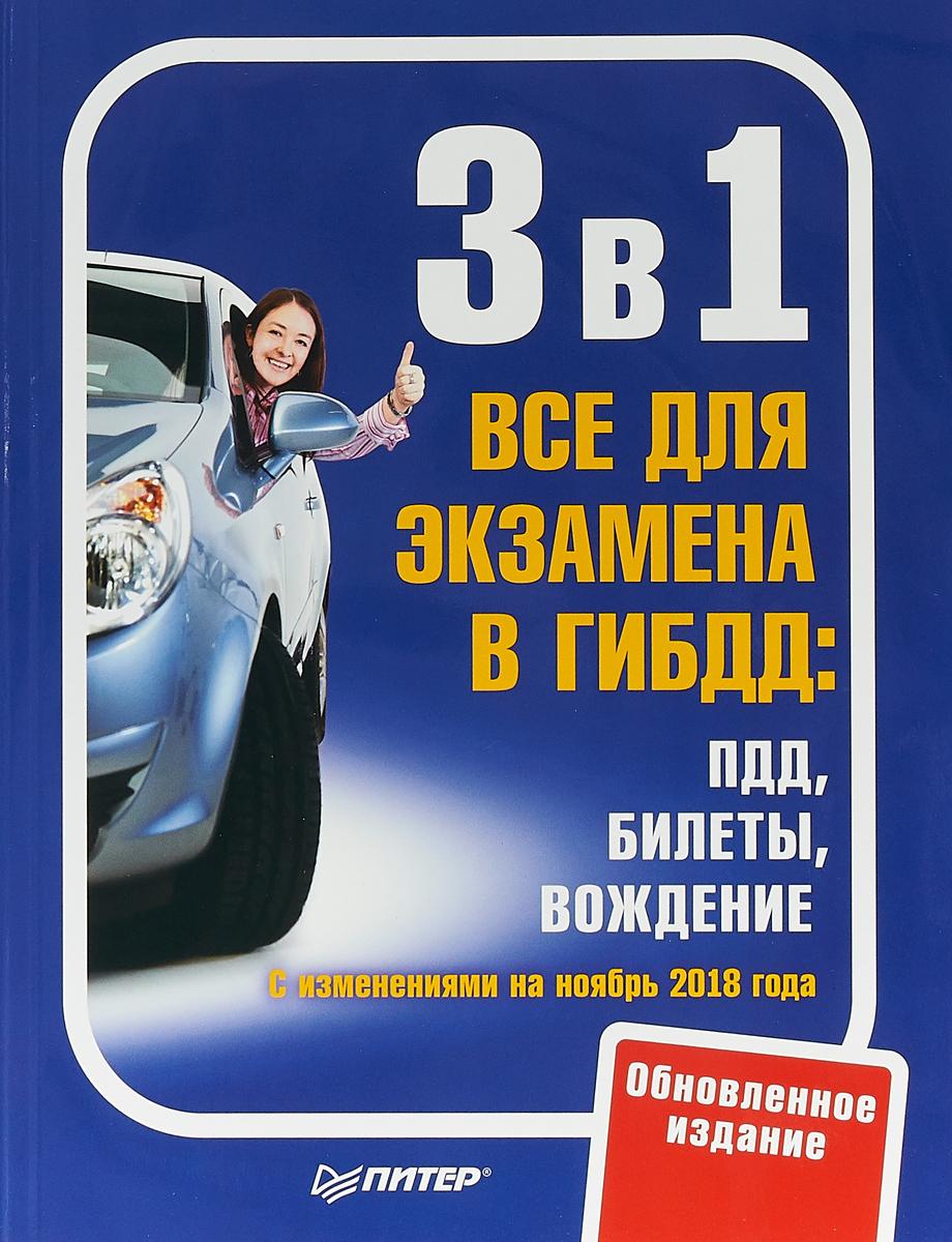 3 в 1. Все для экзамена в ГИБДД. ПДД, Билеты, Вождение теория вождения автомобиля для начинающих билеты