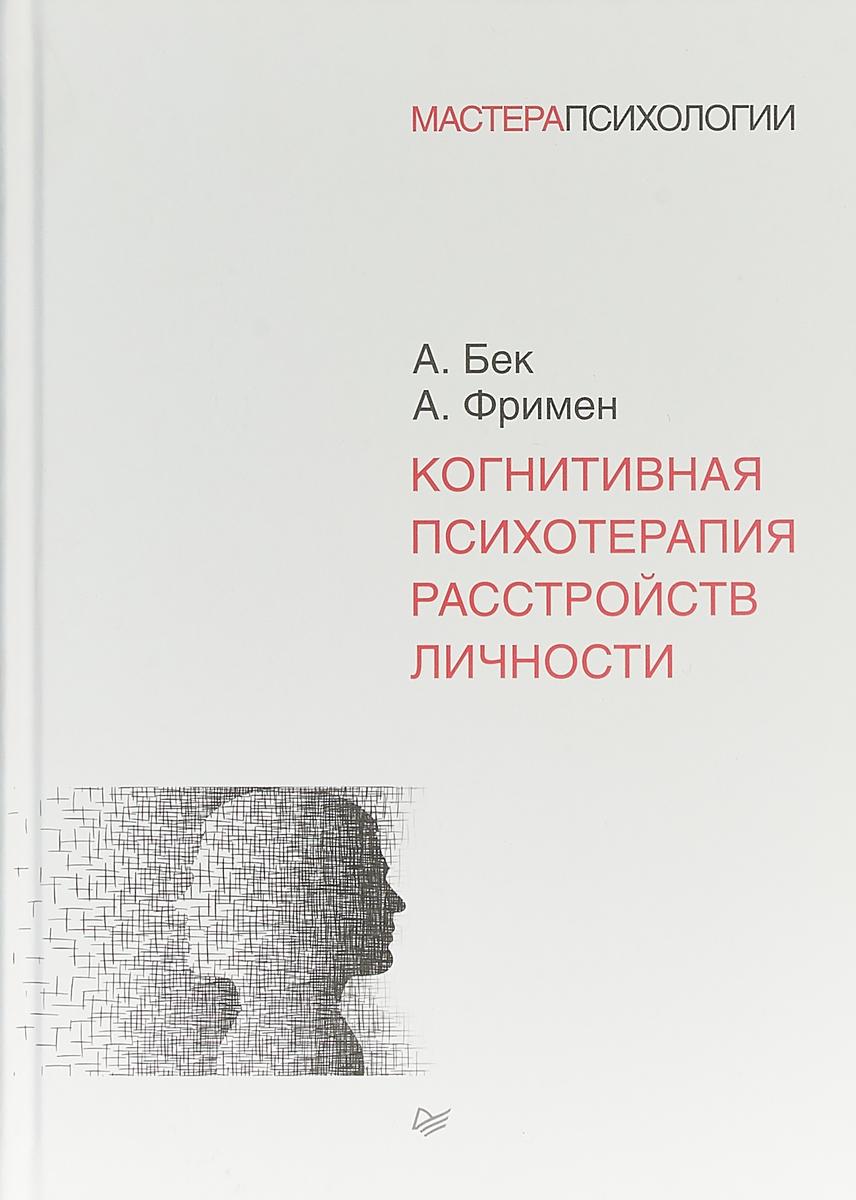 А. Фримен,А. Бек Когнитивная психотерапия расстройств личности