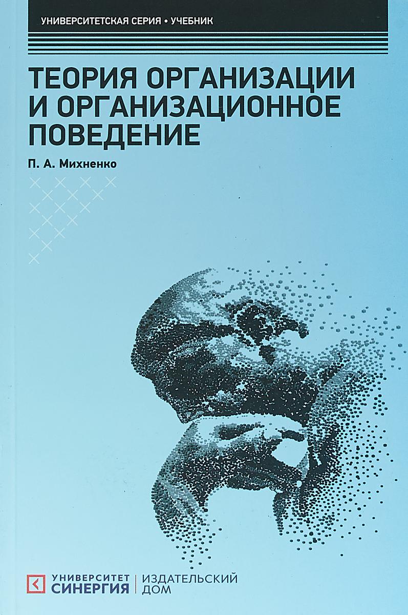 Фото - П. А. Михненко Теория организации и организационное поведение: Учебник кошелев а н краткий курс по теории организации