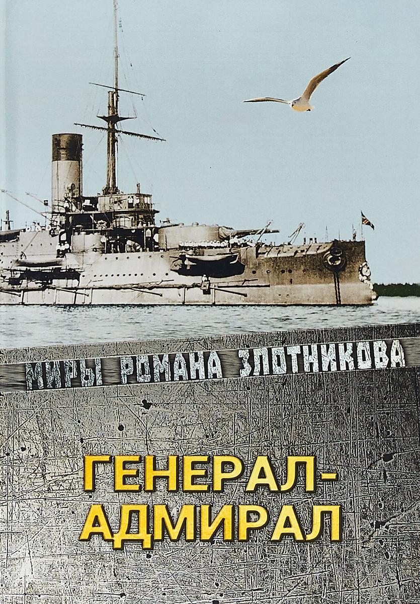 Р. В. Злотников Генерал-адмирал