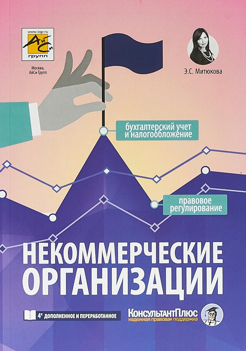 Э. С. Митюкова Некоммерческие организации: правовое регулирование, бухгалтерский учет и налогообложение.