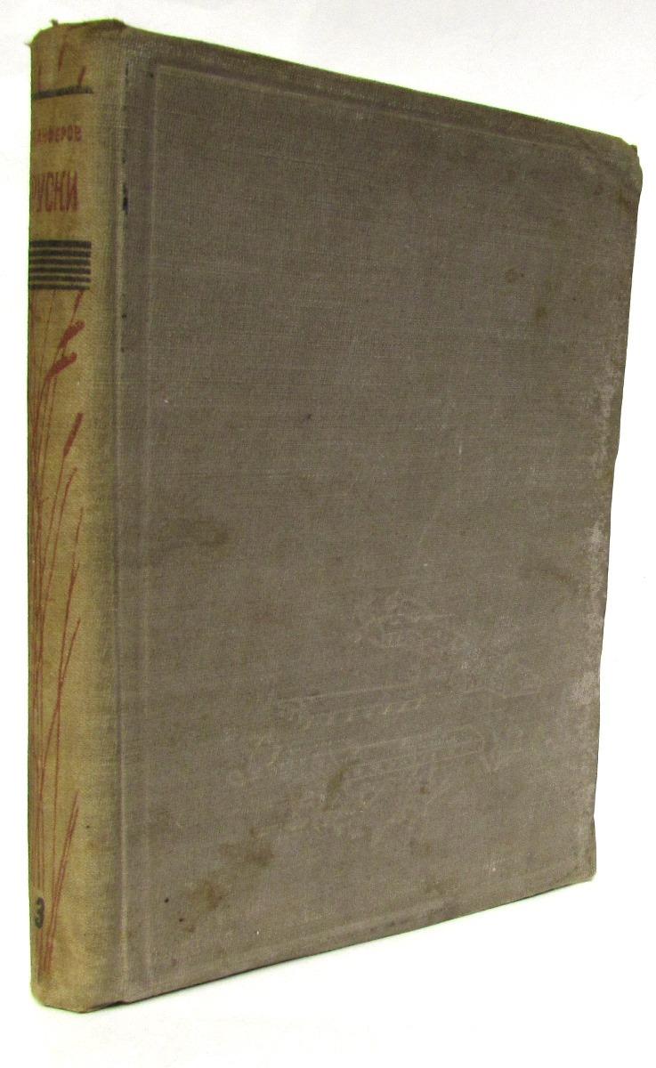 Ф. Панферов Бруски. Книга третья. Твердой поступью