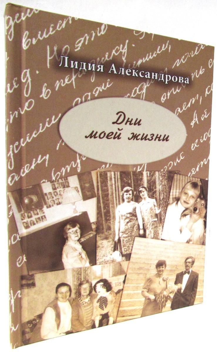 Лидия Александрова Дни моей жизни тосканская л история моей жизни my own story мемуары
