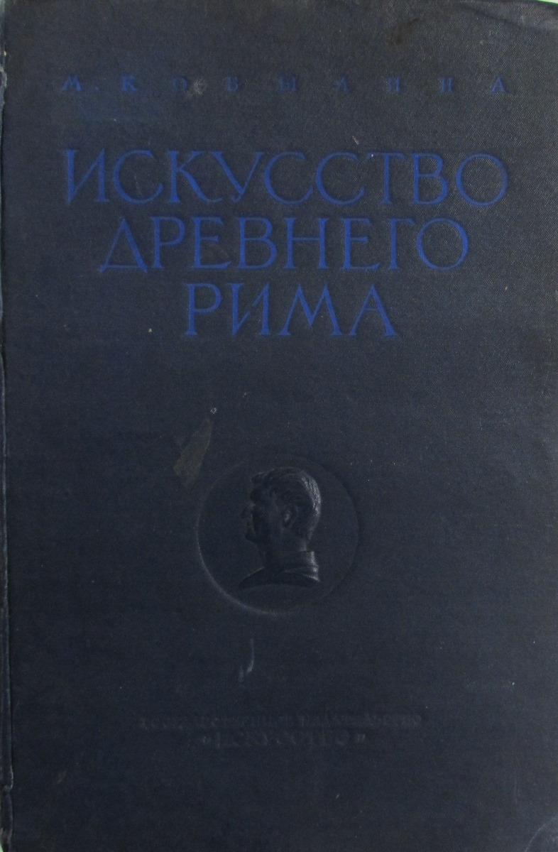 М. Кобылина Искусство Древнего Рима