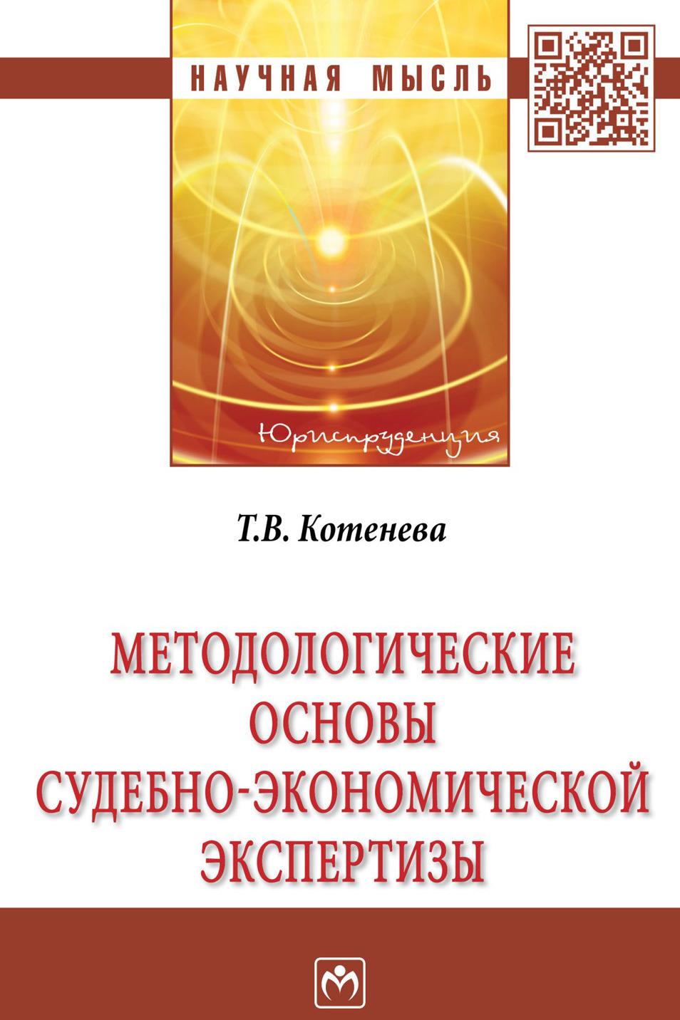 Т. В. Котенева Методологические основы судебно-экономической экспертизы