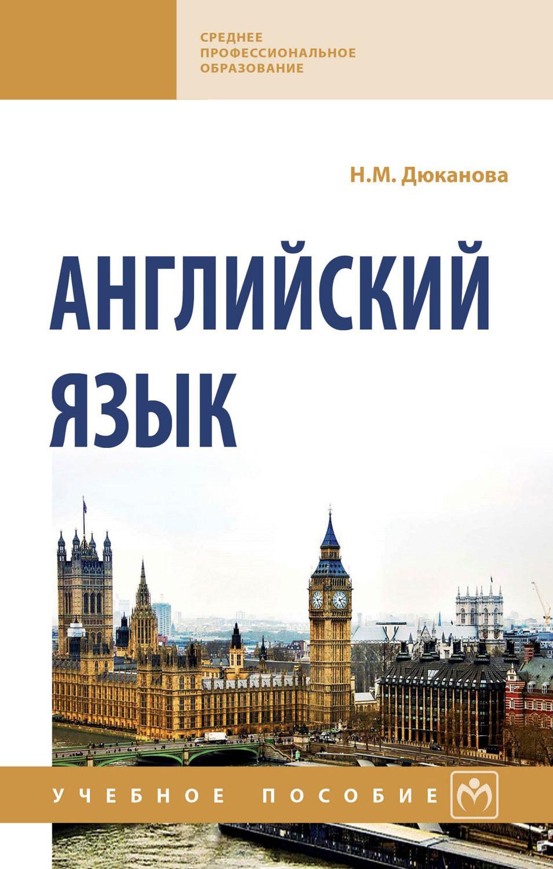 Н. М. Дюканова Английский язык. Учебное пособие