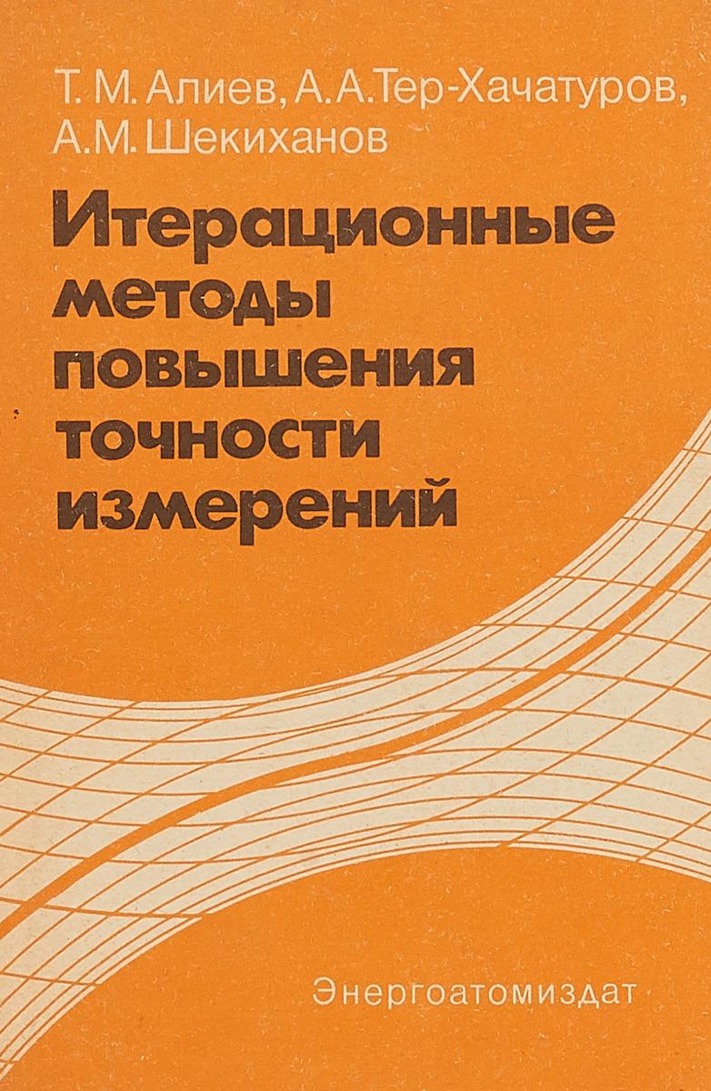 Алиев Т. М., Тер-Хачатуров А. А., Шекиханов А. М. Итерационные методы повышения точности измерений