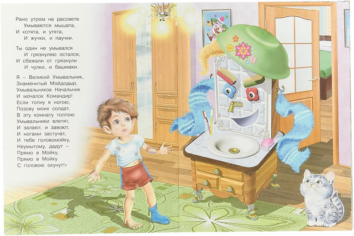 видео картинки из сказки мойдодыр мыло стойках