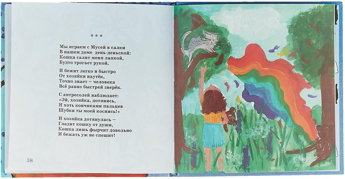 Смотрит кошечка в окошко: стихи для детей.