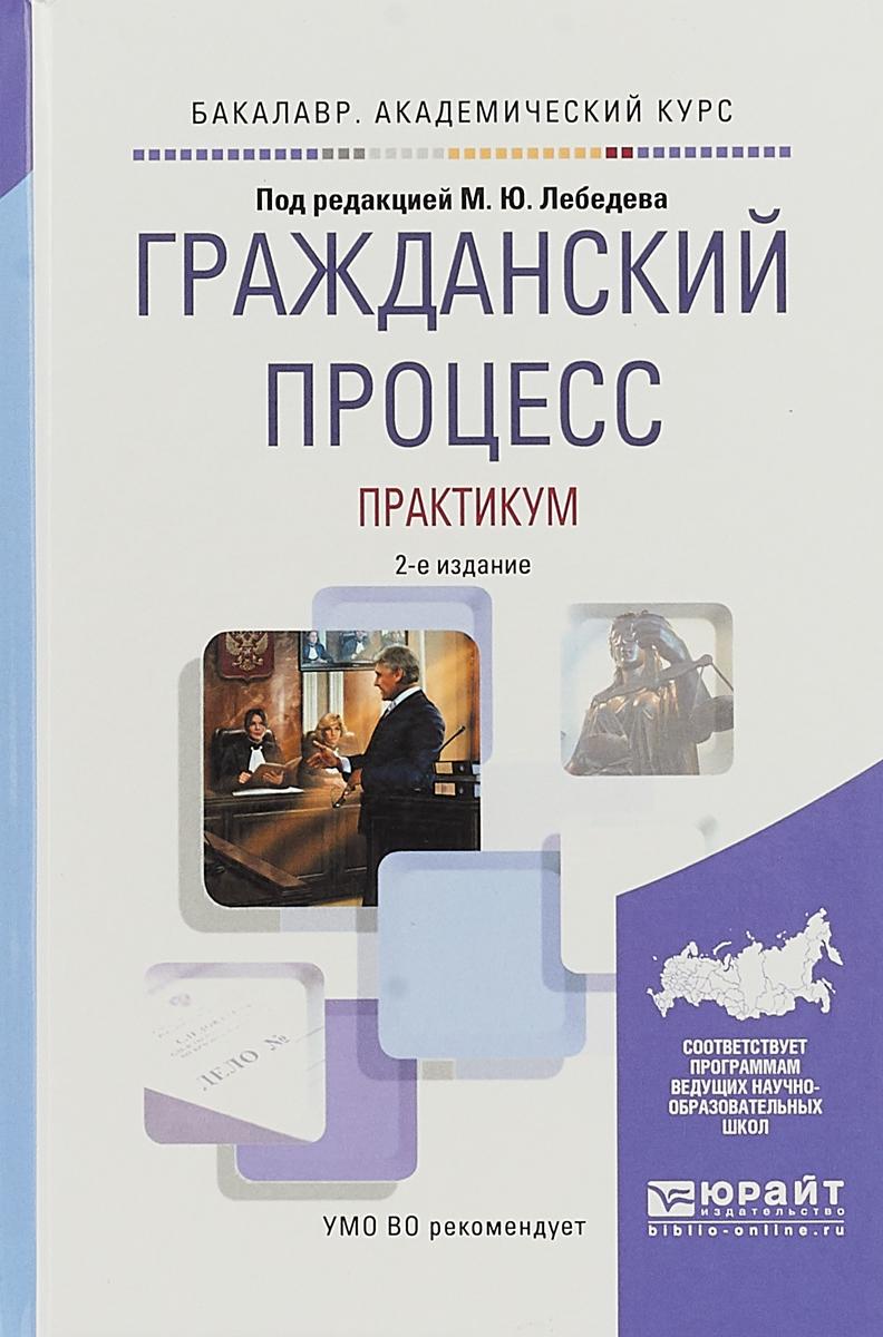 М. Ю. Лебедев Гражданский процесс. Практикум. Учебное пособие