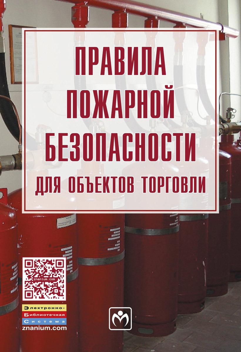 Правила пожарной безопасности для объектов торговли Для руководителей торговых...