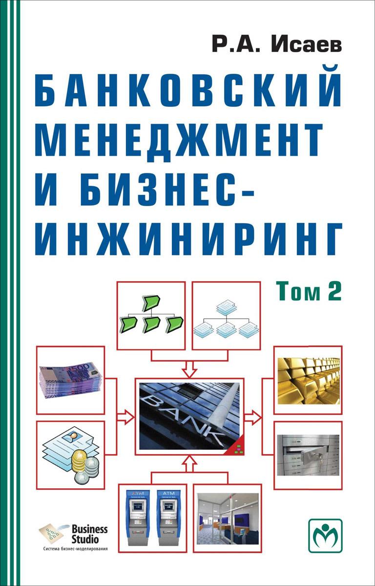 Р. А. Исаев Банковский менеджмент и бизнес-инжиниринг. Том 2