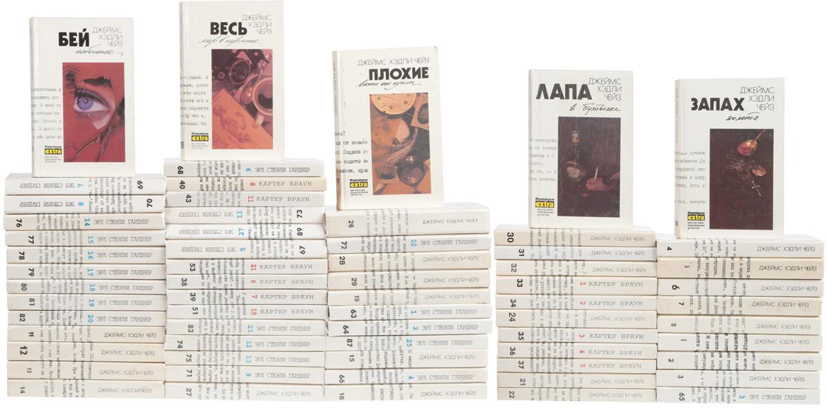 "Д. Чейз, К. Браун, Э. С. Гарднер Серия ""Фантакрим-extra: фантастика, приключения, детектив"" (комплект из 64 книг)"